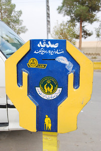 Charity collection box.  These are seen all over Iran.