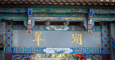Yunnan, Chinese Tour with Mr. Maa, Kunming, Be (Blue) Lake in the morning and West Mountain with Dragon Gate