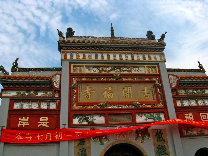 Kaifu Temple built in 896 AD