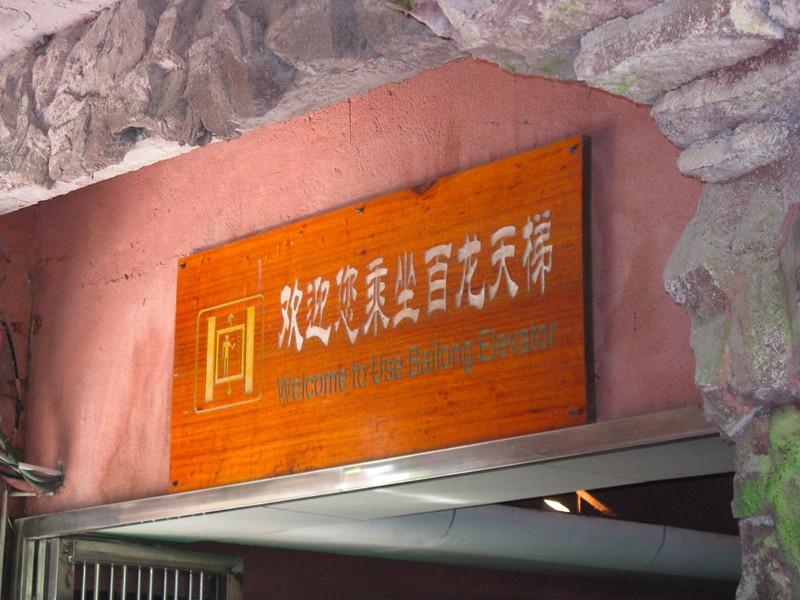 Day 8: Zhang Jiajie Park  - 047