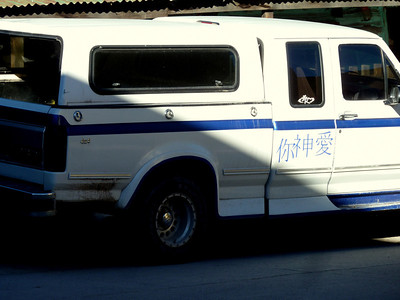 Chinese writing on a truck in Creel, Mexico. WTF.