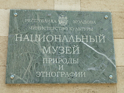 National Museum of Ethnography and Natural History (Russian)