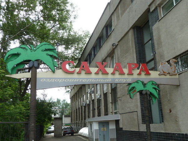 Sahara<br /> It's a health center in Nizhny Novgorod. Even this far away, the Sahara has its appeal.
