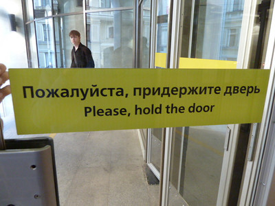 very polite advice: As people leave the Metro, hold the door for the person behind you.