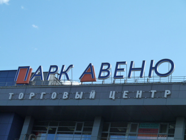 Park Avenue Shopping Center<br /> Only the third word is Russian. All the other ones are English, written in Cyrillic.
