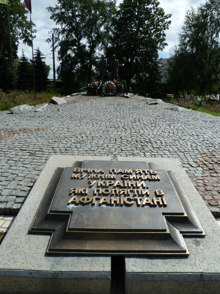 Memorial to the Soldiers of the Afghanistan War, 1979-1989