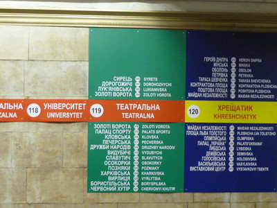 Kyiv Metro Excellent signage shows the progression of the train. The larger signs (green and blue) show where the red line intersects with them.