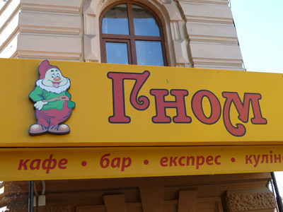 """Gnome bar Do they realize that in English the """"g"""" is silent?"""