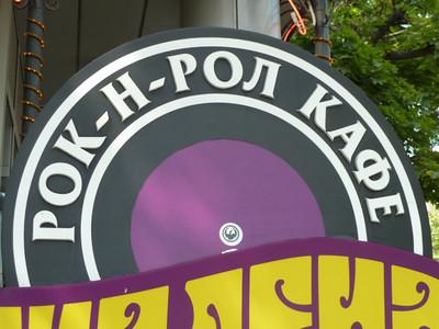 Rock-n-Roll Cafe