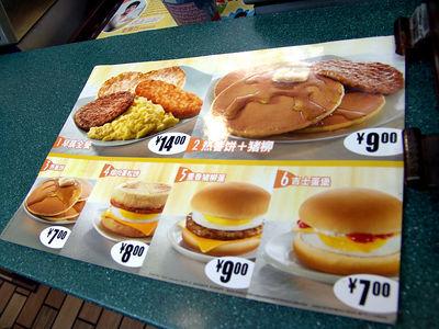 McDonalds menu inBeijing