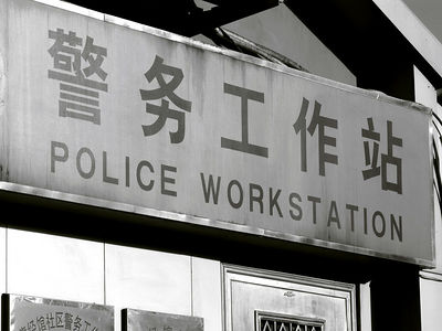 Police Workstation Beijing