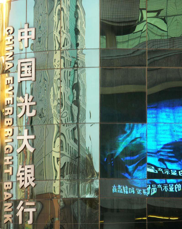 Reflecting Beijing - The glass facade of a Beijing bank reflects the energy of the busy Wangfujing shopping area.