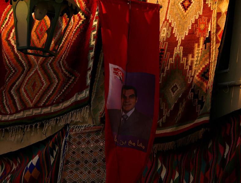Presidential banner, Tozeur