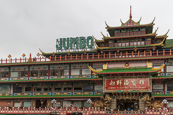 The infamous Jumbo Floating Restaurant in Aberdeen, south side island of HK