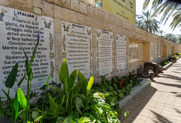 Colorful tile mosaic panels decorate the area surrounding the entrance from the parking lot as well as the promenade along the river. A biblical verse inscribed on the mosaic  in  many languages from around the world......