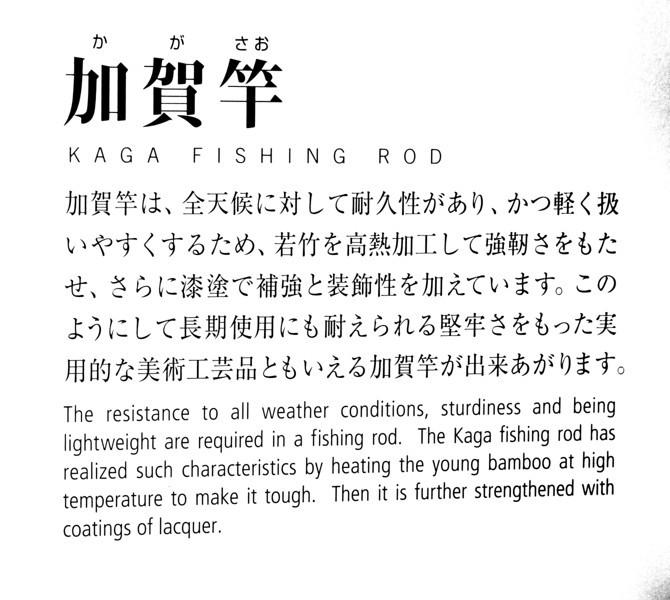 Fishing Rod Description