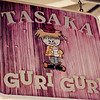 Tasaka Guri Guri in the Maui Mall. A local tradition for...um, forever! Go Maui, you gotta get guri guri! © 2012 Sugar + Shake