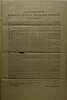 1844 Feb 24 House & Contents Insurance policy CB Stebbins
