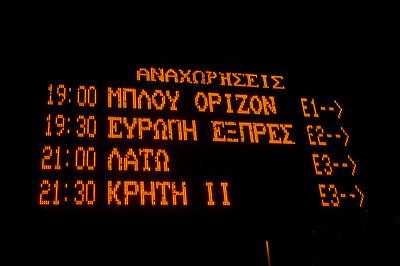 Position 3. 21:00 'Lato' ferry to Souda http://www.anek.gr/