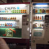 Ubiquitous vending machine