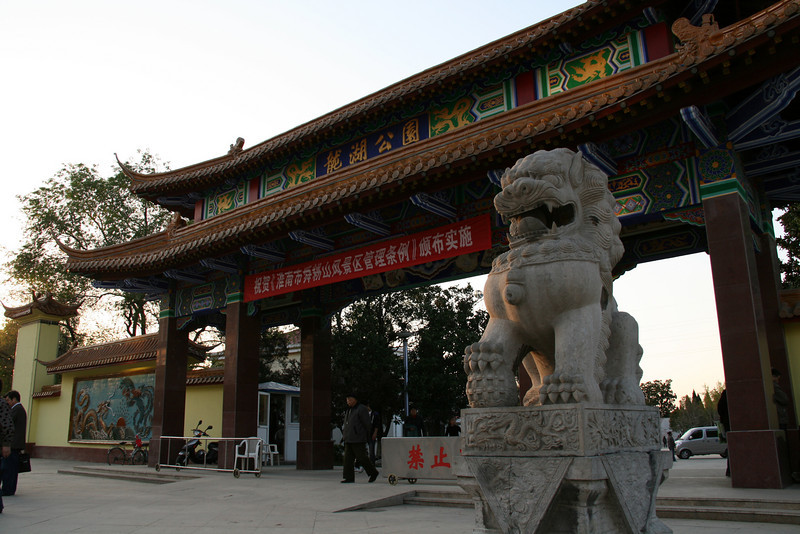 entrance of the Huainan citypark (photo Raymond)