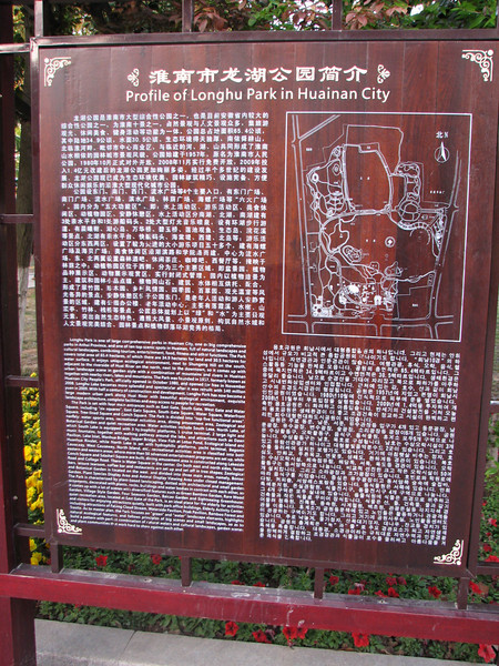 Huainan citypark