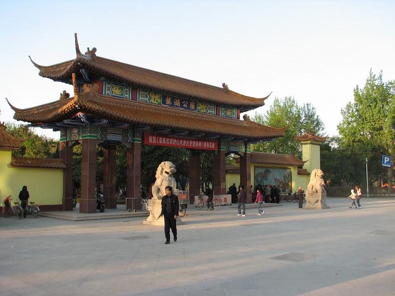 gate of the Longhu park, Huainan citypark