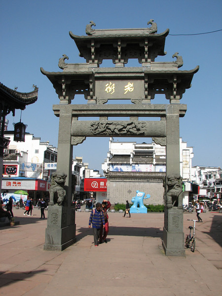 entrance gate of the acient city Tunxi, (Song Dynasty)