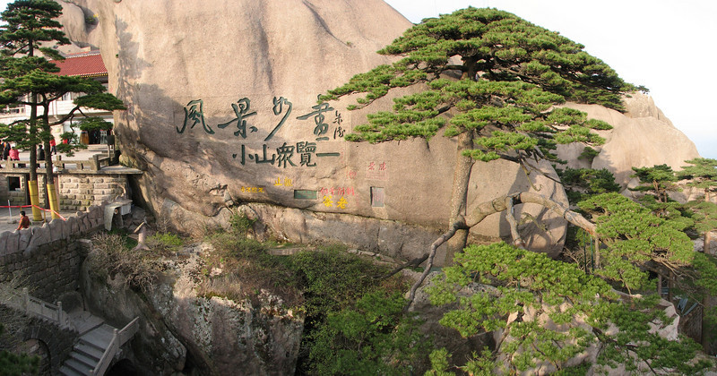 """the Welcome tree"" of Natonal Park Huangshan, Anhui, East China<br /> You can see this famous tree on a Chinese 5 yuan biljet"