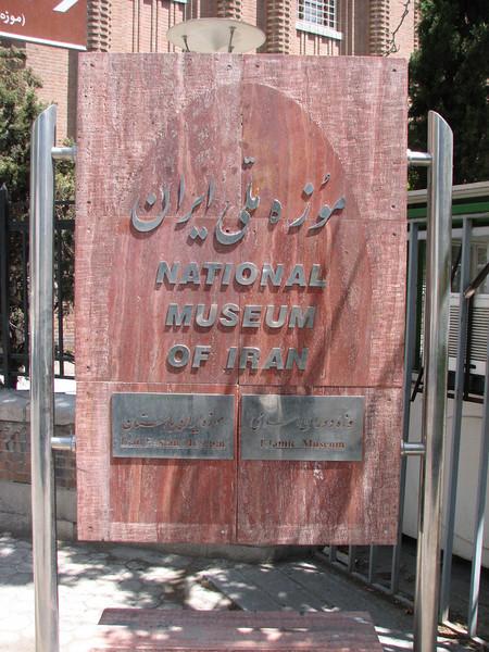 National museum of Iran (Tehran)