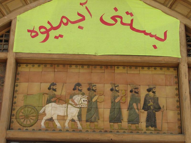 Bazaar entrance (Esfahan)