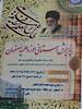 Islamic poster (Esfahan)