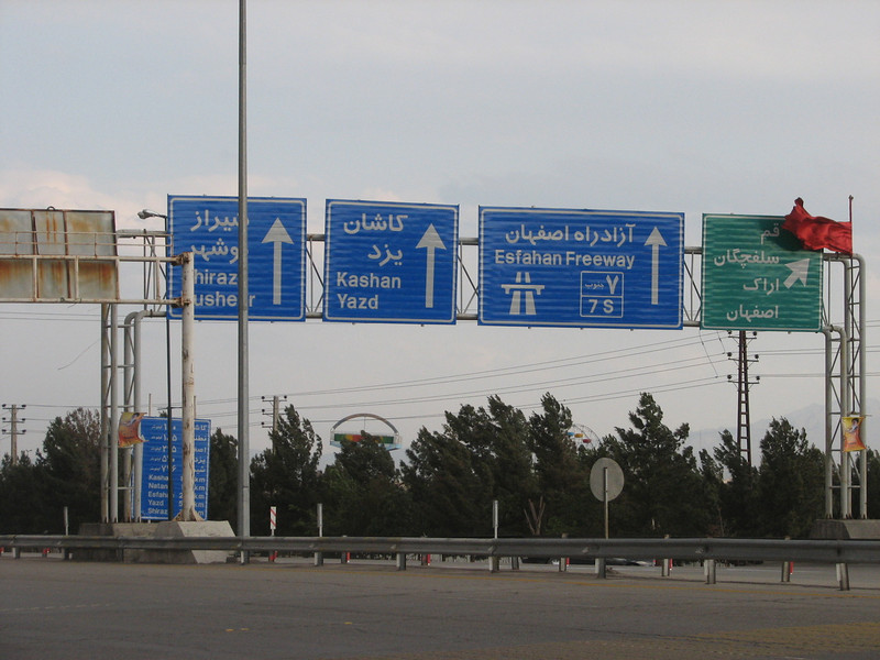 Highway to the South (Tehran - Quom - Esfahan- Shiraz)