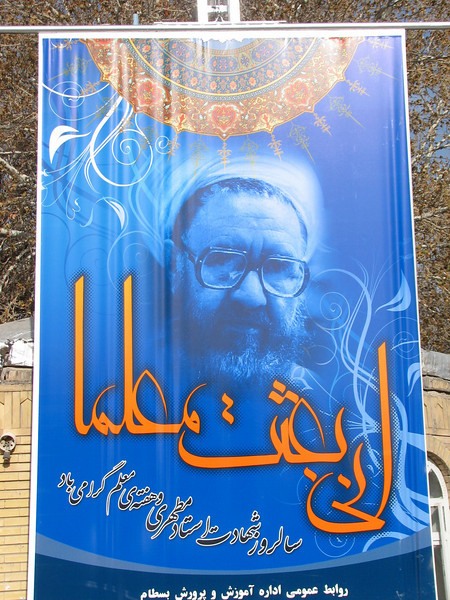 Islamitic sign (Bastam, East Elburz, N.Iran)
