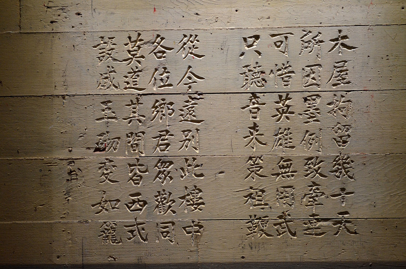 While the Chinese were held at Angel Island they would write poetry on the walls. This is a sample of one of the walls.
