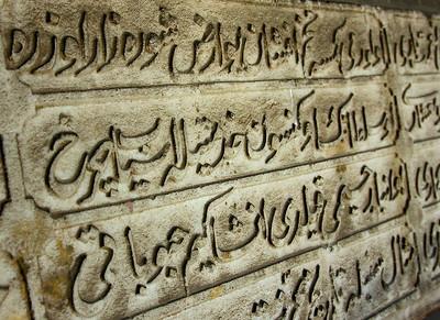 Topkapi Palace Islamic Calligraphy
