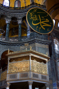Hagia Sophia Loge of the Sultan