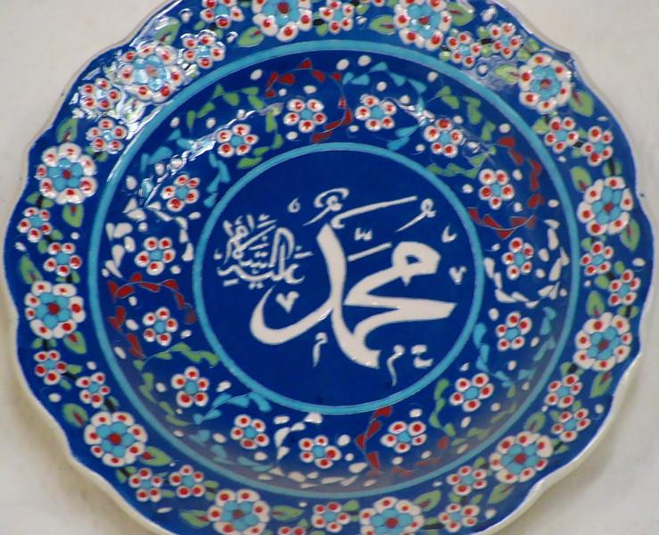 Alaaddin Camii Iznik Ceramic Plate