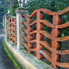 Fence in Montecatini