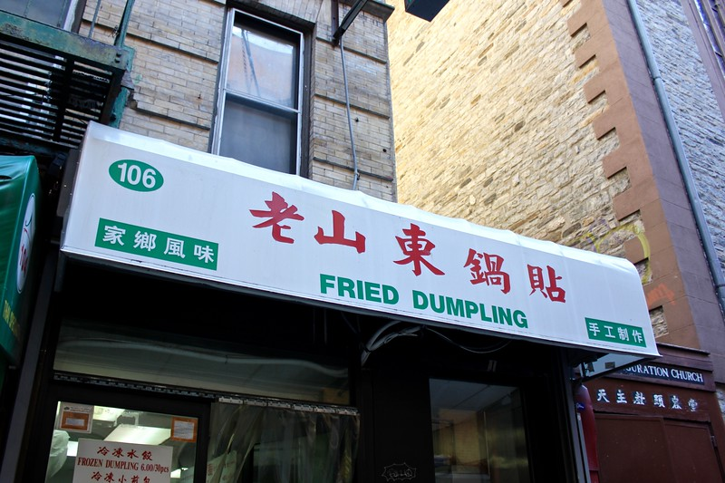 Fried Dumpling in Chinatown in New York City