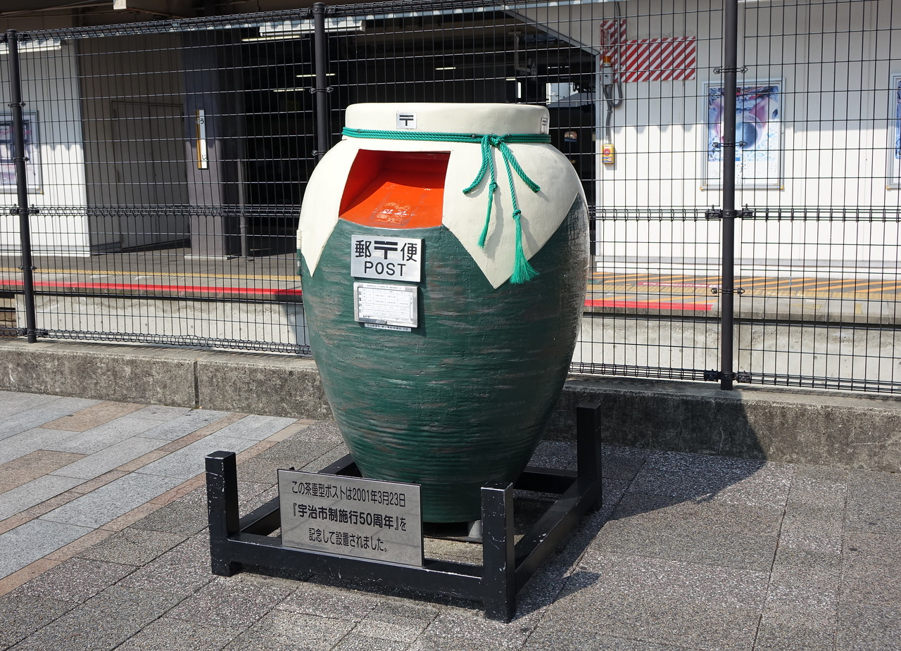 A public post box in Uji shaped as tea caddy