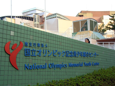 National Olympics Memorial Youth Center. This was where we stayed during Unicon.