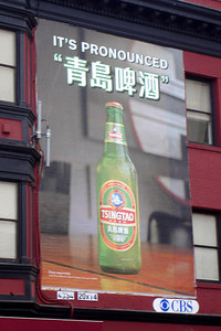 It's pronounced TSINGTAO - San Francisco, CA ... July 26, 2006 ... Photo by Rob Page III