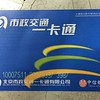 Beijing Subway Yikatong Card