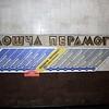 Minsk Metro (Minski mietrapaliten) Plošča Pieramohi Station