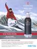 VICTORINOX Swiss Army Altitude 2013 Russia (Rive Gauche stores) 'Купи любой аромат Victorrinox - Выиграй путешествие  в Альпы'