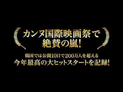 091020-japan-trailer