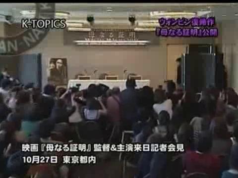 091027-jp-presscon-3