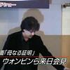 091027-jp-presscon-2