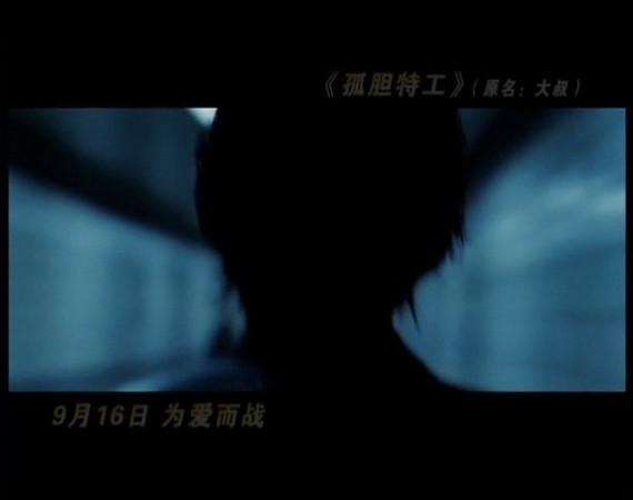 110815-cn-trailer-n-making
